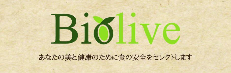 新潟県長岡市にあるオーガニック食品や有機野菜を取扱う【Biolive】。テイクアウトも取扱!