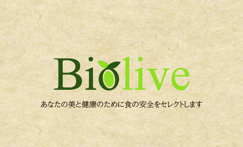 Biolive,長岡,自然食,オーガニック